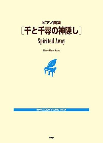 ピアノ曲集 千と千尋の神隠し (楽譜)...