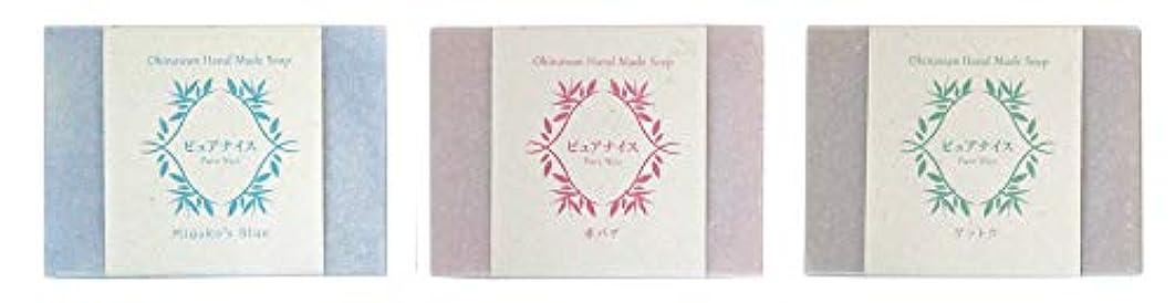 手当通常どうしたのピュアナイス おきなわ素材石けんシリーズ 3個セット(Miyako's Blue、赤バナ、ゲットウ)