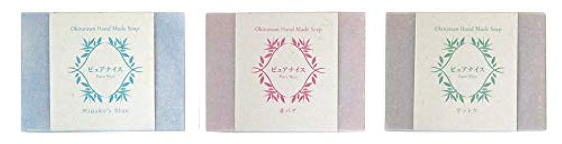 ずんぐりしたフェザー陸軍ピュアナイス おきなわ素材石けんシリーズ 3個セット(Miyako's Blue、赤バナ、ゲットウ)