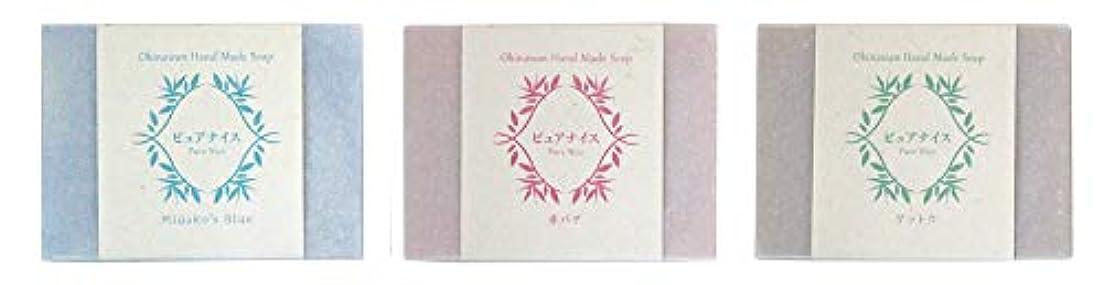 試みに沿って大声でピュアナイス おきなわ素材石けんシリーズ 3個セット(Miyako's Blue、赤バナ、ゲットウ)