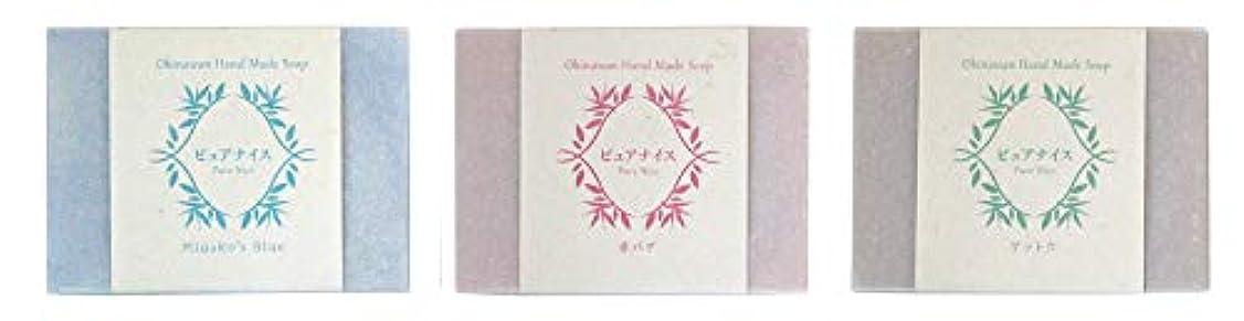 防水おっとモニターピュアナイス おきなわ素材石けんシリーズ 3個セット(Miyako's Blue、赤バナ、ゲットウ)