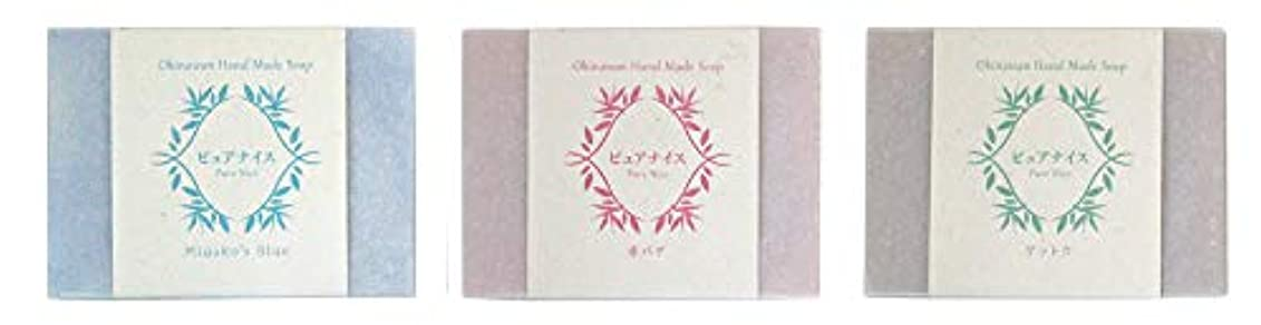 ピュアナイス おきなわ素材石けんシリーズ 3個セット(Miyako's Blue、赤バナ、ゲットウ)