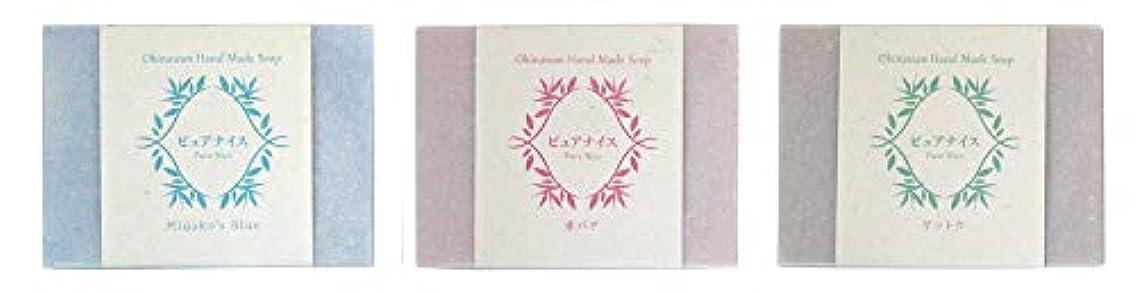 桃スロー扱うピュアナイス おきなわ素材石けんシリーズ 3個セット(Miyako's Blue、赤バナ、ゲットウ)