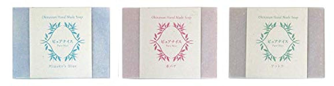 中世の優遇平和的ピュアナイス おきなわ素材石けんシリーズ 3個セット(Miyako's Blue、赤バナ、ゲットウ)