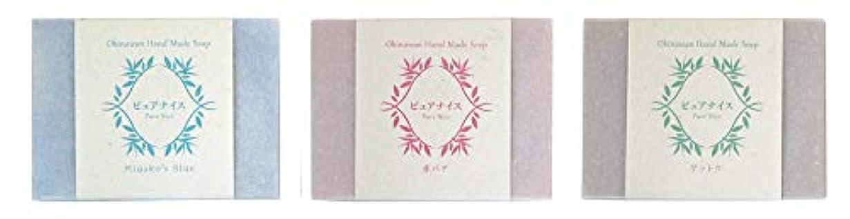 農業の長いです広告するピュアナイス おきなわ素材石けんシリーズ 3個セット(Miyako's Blue、赤バナ、ゲットウ)