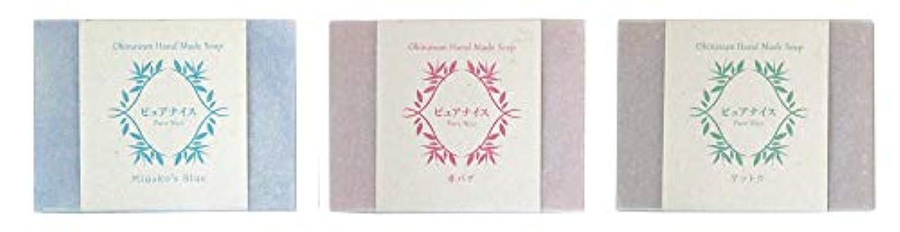 表示まもなくインカ帝国ピュアナイス おきなわ素材石けんシリーズ 3個セット(Miyako's Blue、赤バナ、ゲットウ)