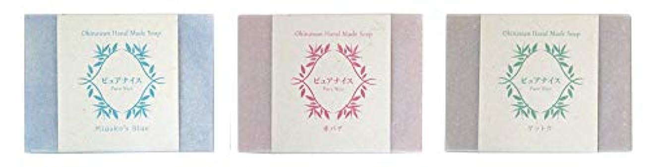 ユーザーランデブーフィードオンピュアナイス おきなわ素材石けんシリーズ 3個セット(Miyako's Blue、赤バナ、ゲットウ)