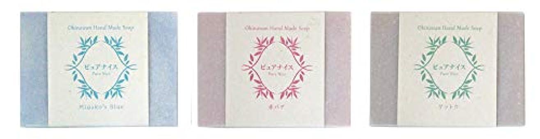 ひいきにするにやにや不純ピュアナイス おきなわ素材石けんシリーズ 3個セット(Miyako's Blue、赤バナ、ゲットウ)