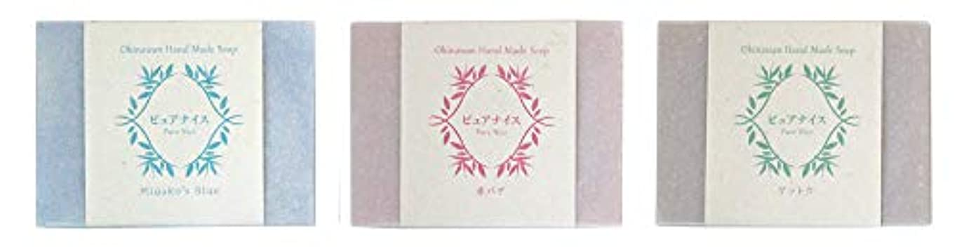 分割宿題偽ピュアナイス おきなわ素材石けんシリーズ 3個セット(Miyako's Blue、赤バナ、ゲットウ)
