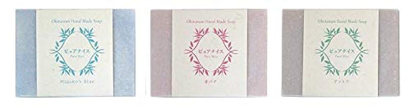 レガシーモデレータ芸術的ピュアナイス おきなわ素材石けんシリーズ 3個セット(Miyako's Blue、赤バナ、ゲットウ)