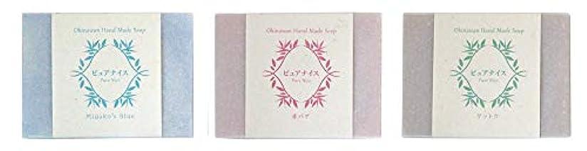 る尋ねる目に見えるピュアナイス おきなわ素材石けんシリーズ 3個セット(Miyako's Blue、赤バナ、ゲットウ)