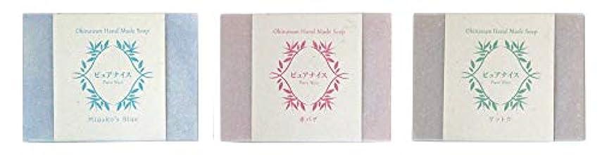 数学的な待ってとピュアナイス おきなわ素材石けんシリーズ 3個セット(Miyako's Blue、赤バナ、ゲットウ)