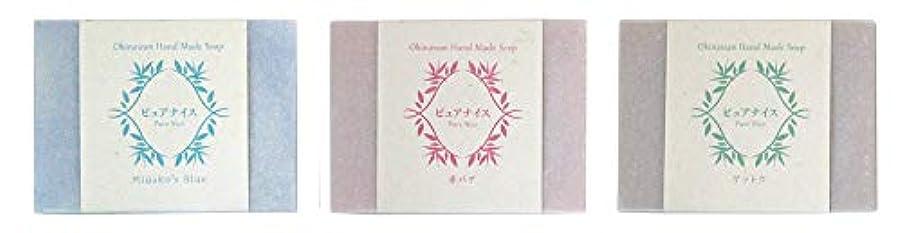 記憶に残る泥棒雰囲気ピュアナイス おきなわ素材石けんシリーズ 3個セット(Miyako's Blue、赤バナ、ゲットウ)