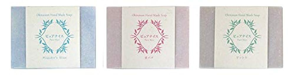 無能直径絶え間ないピュアナイス おきなわ素材石けんシリーズ 3個セット(Miyako's Blue、赤バナ、ゲットウ)