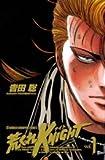 荒くれKNIGHT (秋田書店版) コミック 全28巻完結セット (少年チャンピオン・コミックス)