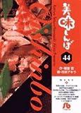 美味しんぼ〔小学館文庫〕 (44) (小学館文庫 はE 44)