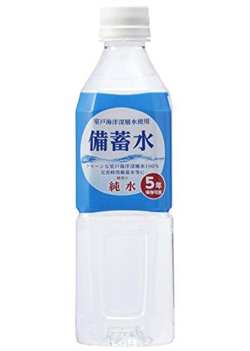 非常災害備蓄用 保存水【5年保存!硬度0の純粋な備蓄水 500ml×24本入り×2(計48本)】国際規格ISO22000の認証を取得!室戸海洋深層水使用 保存水 料理や薬、乳幼児用ミルクにも◎