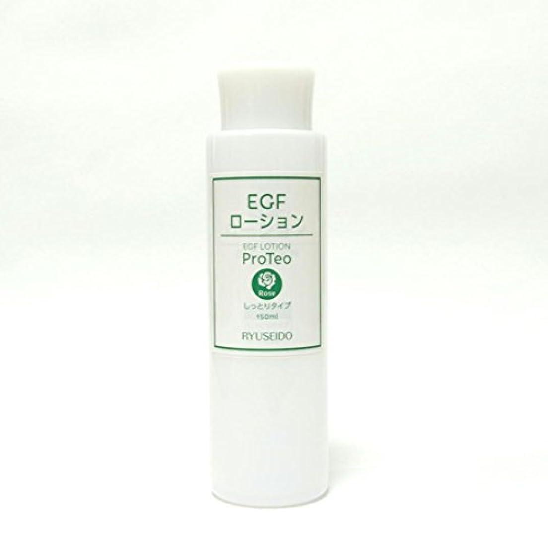 EGFローション プロテオグリカン、ビタミンC新配合
