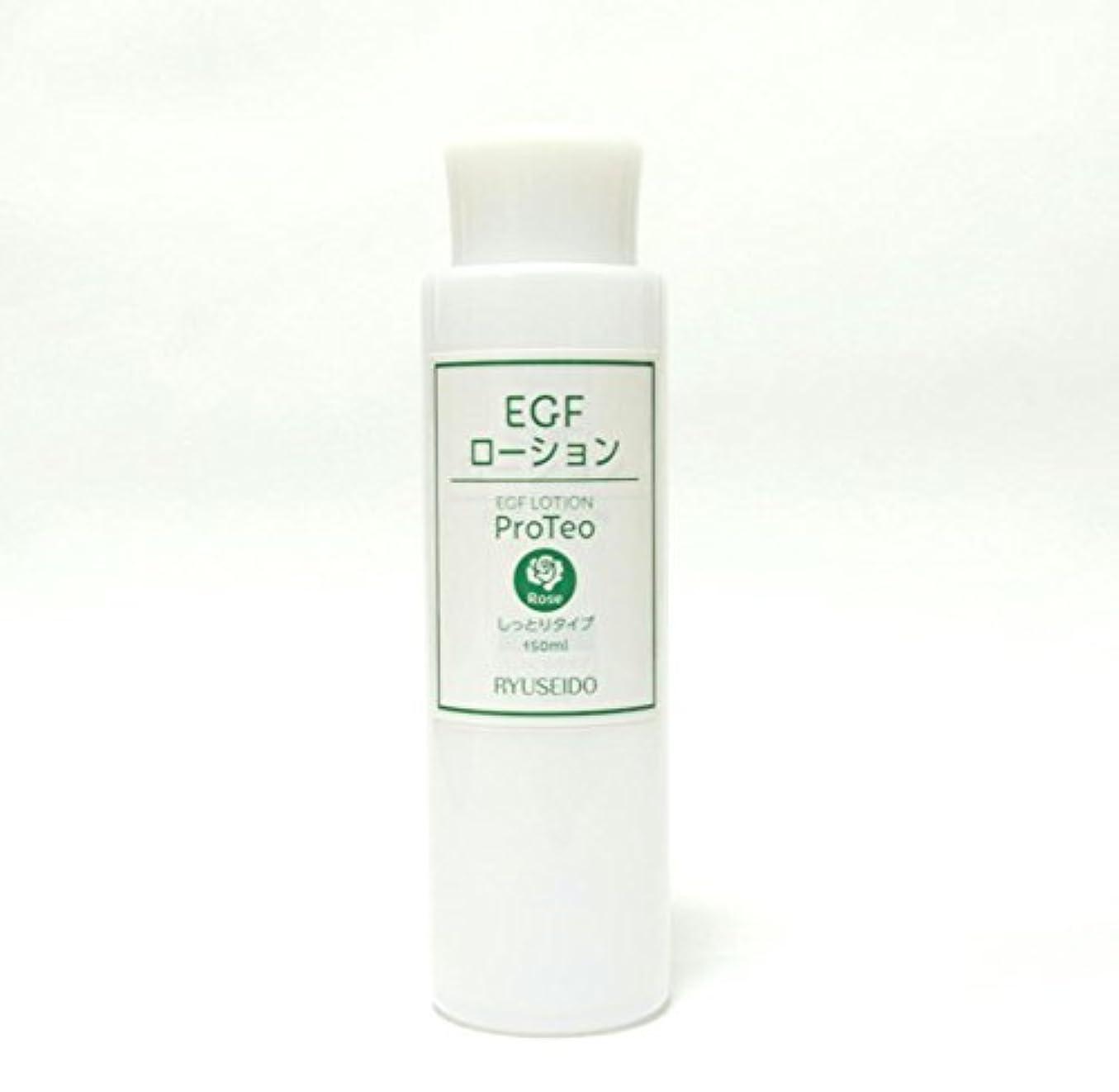 アシスタントレーニン主義開発EGFローション プロテオグリカン、ビタミンC新配合