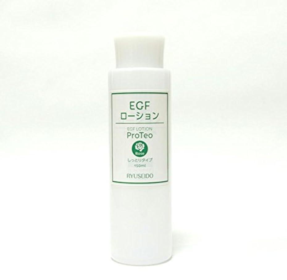 ホールドオールアカデミック比率EGFローション プロテオグリカン、ビタミンC新配合