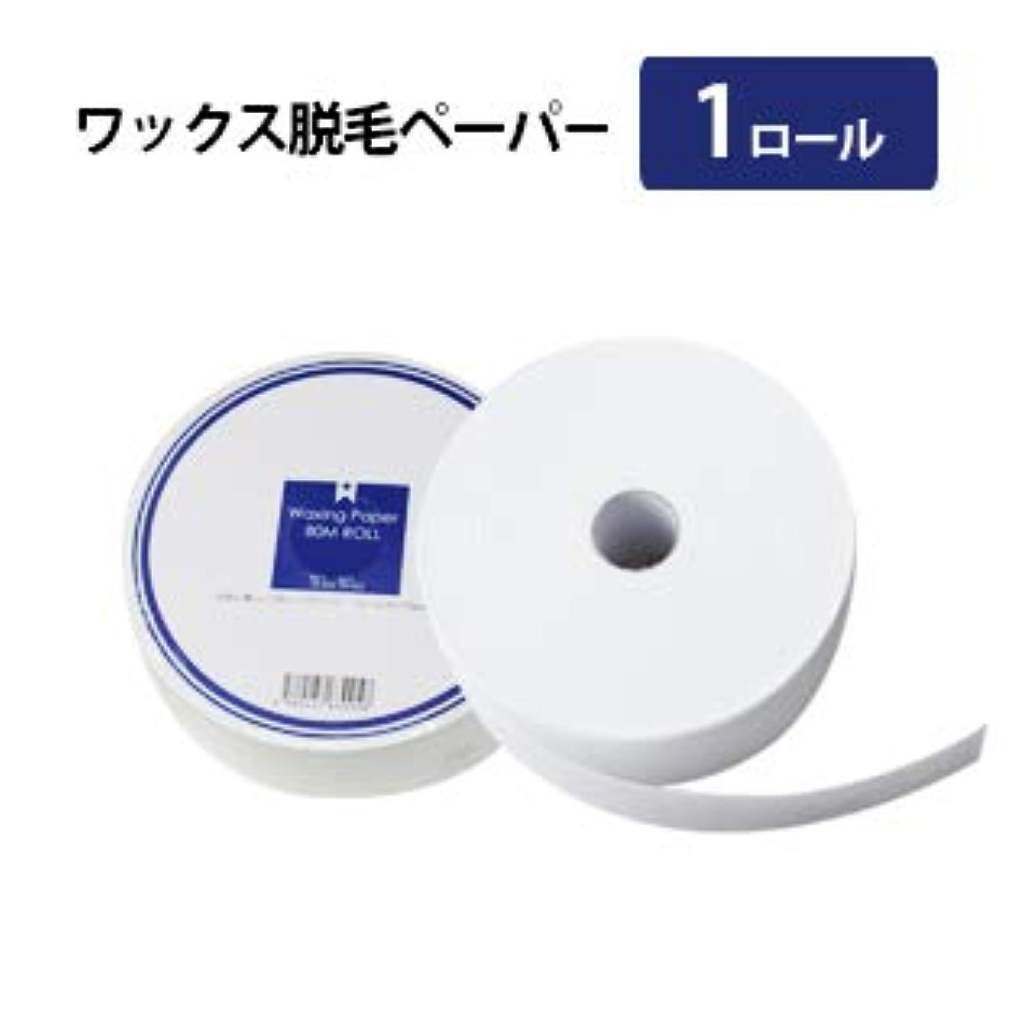 決定的中央膿瘍【不織布:8cm】ワックスロールペーパー 1巻