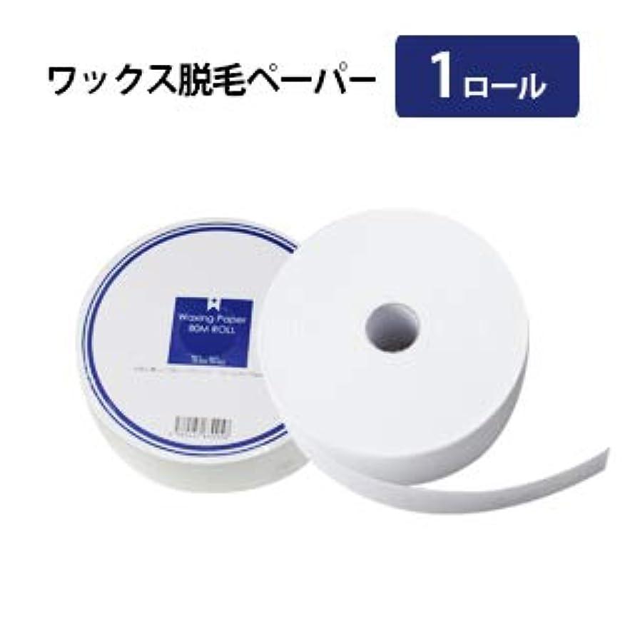 誕生劇作家ビーチ【不織布:8cm】ワックスロールペーパー 1巻