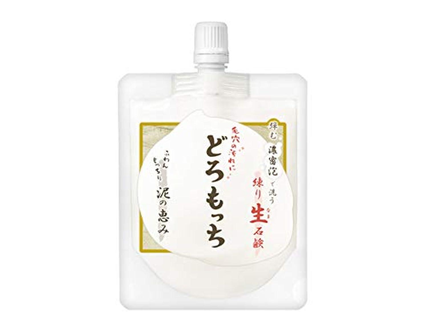 変な測定可能黒アエナ 洗顔 練り生せっけん [もっちり吸い付く 濃厚泡] 泥石けん 保湿 毛穴汚れ どろもっち 150g