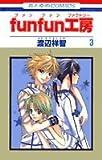 Funfun工房 第3巻 (花とゆめCOMICS)