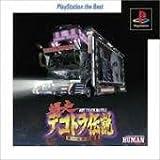 爆走デコトラ伝説 男一匹夢街道 Playstation the best