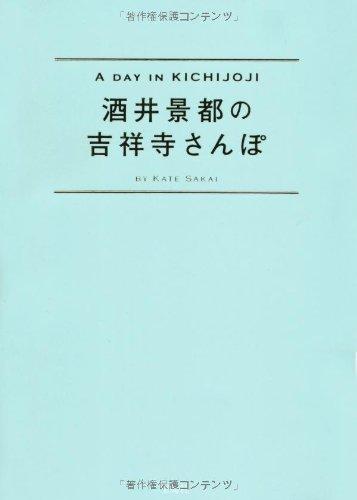 酒井景都の吉祥寺さんぽ