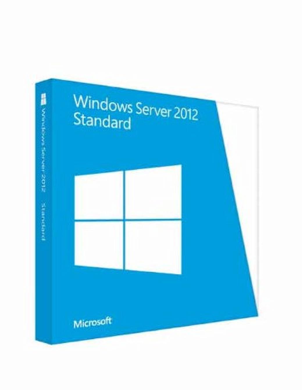 昼間グリット満足させるMicrosoft Windows Server 2012 Standard 日本語版 5 CAL付