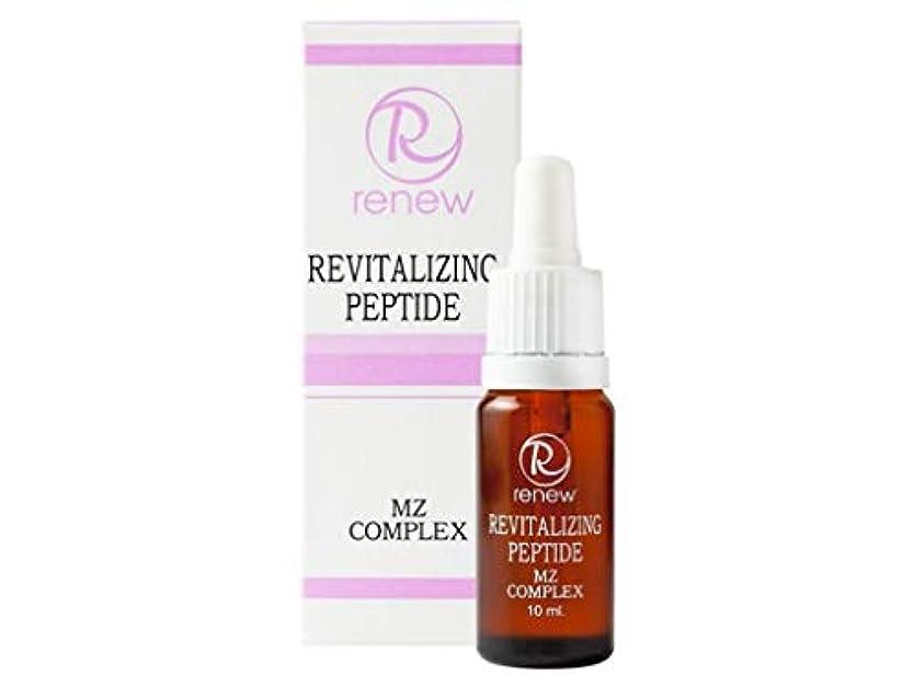 ストレスの多い敵意モニカRenew Revitalizing Peptide MZ Complex 10ml