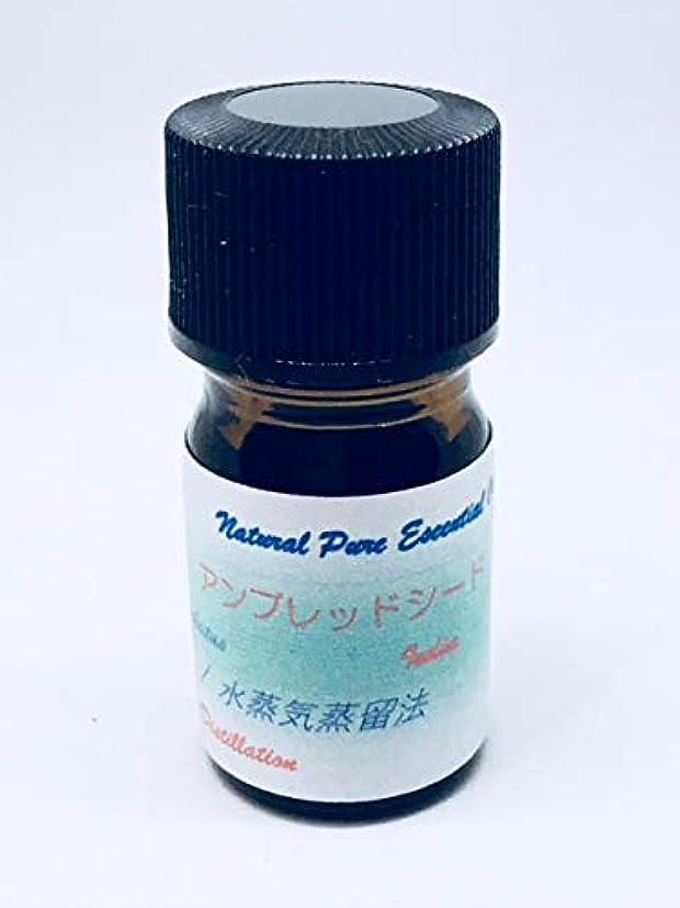 融合若いシンジケートアンブレッドシード(植物性ムスク)精油 3ml100%ピュアエッセンシャル