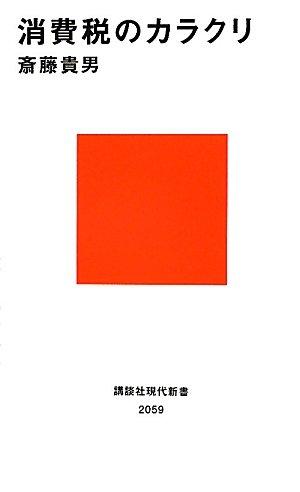 消費税のカラクリ (講談社現代新書)