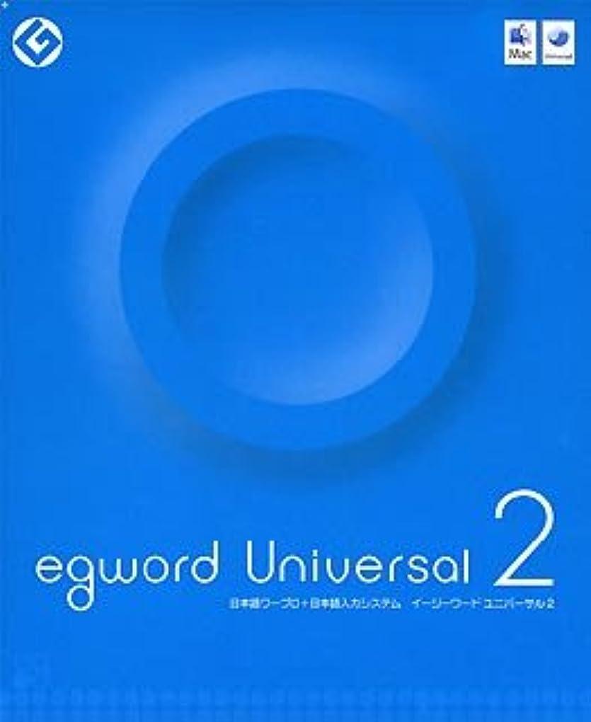 熟達した滅びる驚きegword Universal 2