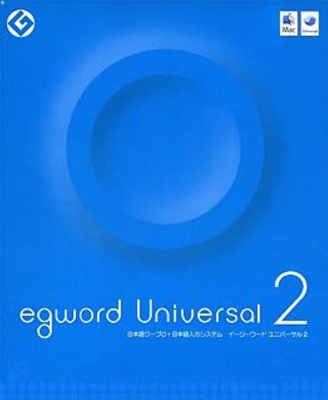 直径パーフェルビッド構築するegword Universal 2
