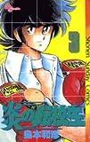 炎の転校生 3 (少年サンデーコミックス)