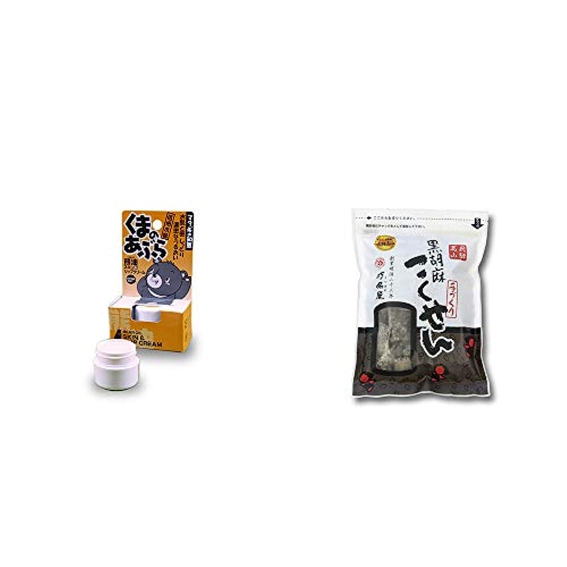 [2点セット] 信州木曽 くまのあぶら 熊油スキン&リップクリーム(9g)?飛騨 打保屋 駄菓子 げんこつきなこ(250g)