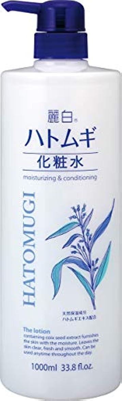 麗白 ハトムギ化粧水 本体 大容量サイズ 1000ml