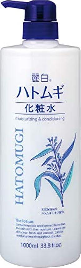 徴収壁素晴らしい良い多くの麗白 ハトムギ化粧水 本体 大容量サイズ 1000ml