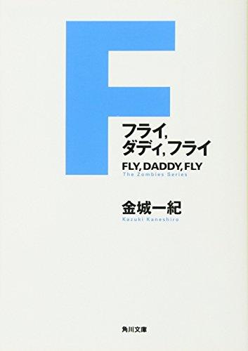 フライ,ダディ,フライ (角川文庫)の詳細を見る