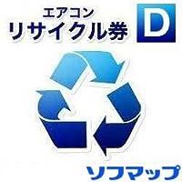 【ソフマップ専用】エアコン リサイクル +収集運搬料 D※本体同時購入時、処分するエアコンのリサイクルを希望される場合