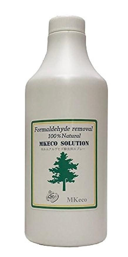 九時四十五分承認援助ホルムアルデヒドRemovalソリューションmkeco 500 Refill