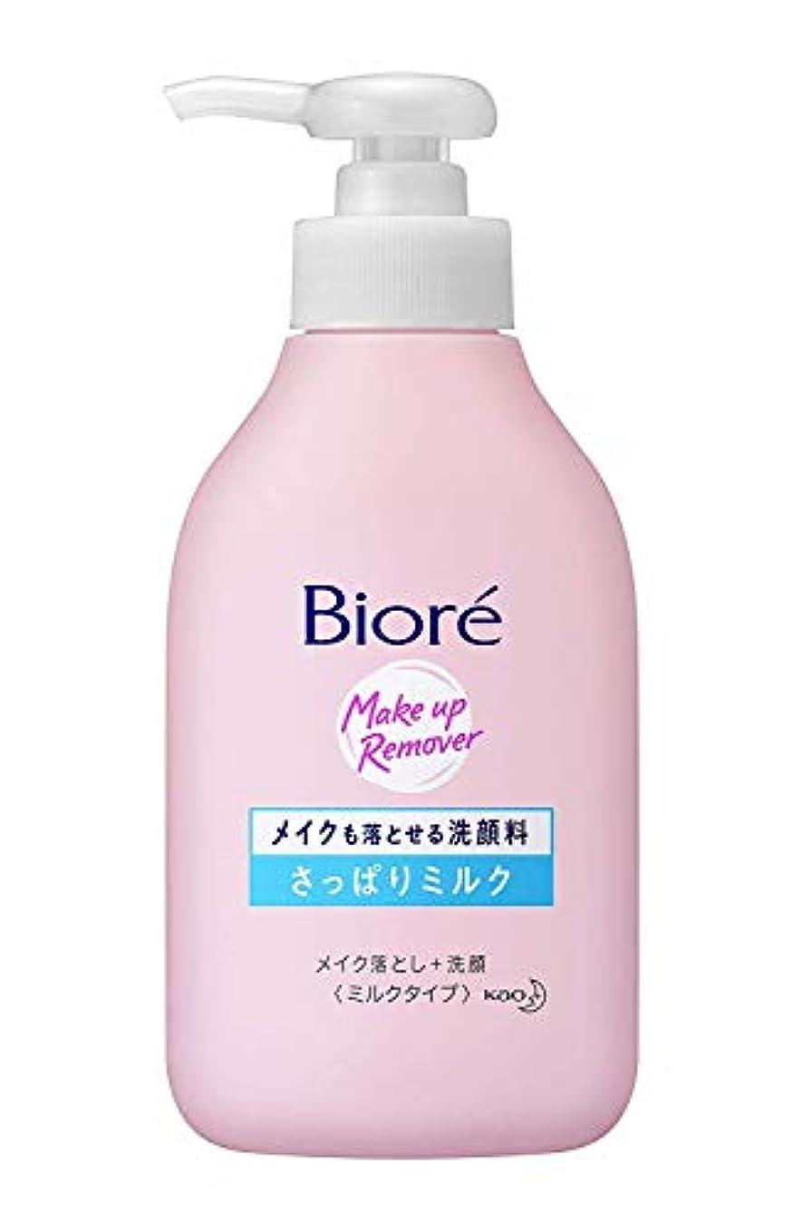 夜明け瞑想的本質的ではない【花王】ビオレ メイクも落とせる洗顔料 さっぱりミルク ポンプ (200ml) ×5個セット