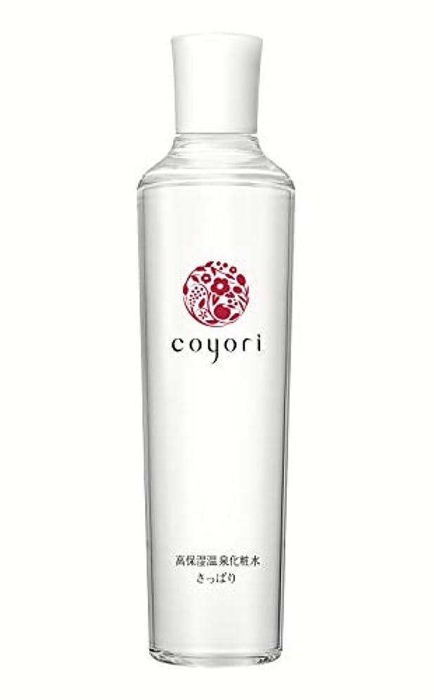 Coyori コヨリ 高保湿温泉化粧水 さっぱりタイプ 200mL [ 11種無添加 玉造温泉水50%以上配合 湯上がり肌 もっちり潤う 高機能 自然派エイジングケア こより 乾燥ケア 保湿力 スキンケア ]