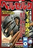 ベルセルク 3 切り込み隊長ガッツ/鷹の団青春群像篇 (マイベストリミックス)