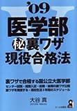 医学部マル秘裏ワザ現役合格法〈'09〉 (YELL books)