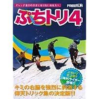 【スノーボードDVD】 ぷちトリ4 -withインターナショナルライダー-