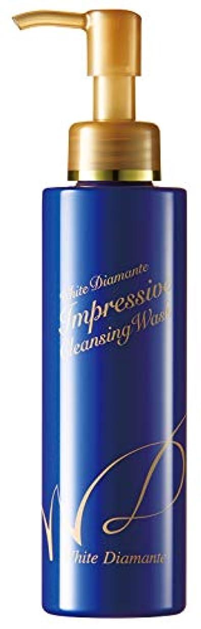 百万誇大妄想手紙を書くWhite Diamante(ホワイトディアマンテ) インプレッシブクレンジングウォッシュ 150mL