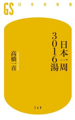 日本一周3016湯 (幻冬舎新書)の詳細を見る